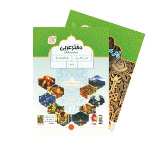 دفتر عربی هفتم + پرسش های مکمل   دارایی تاییدیه آموزش و پرورش