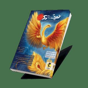 فارسی ششم تیزهوشان نیترو جلد اول