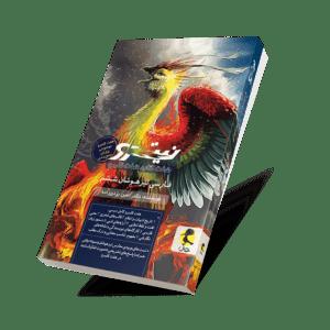 فارسی ششم تیزهوشان نیترو جلد دوم