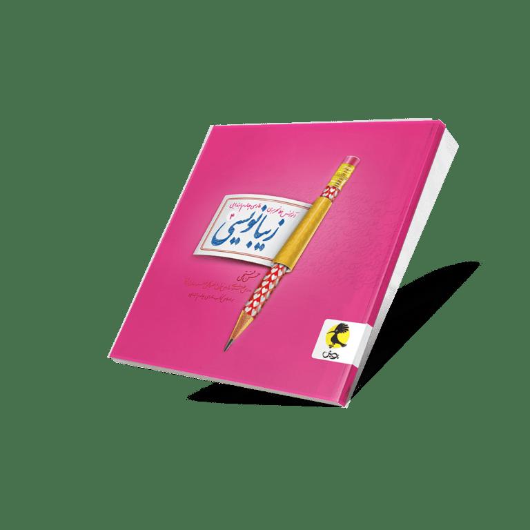زیبا نویسی چهارم ابتدایی