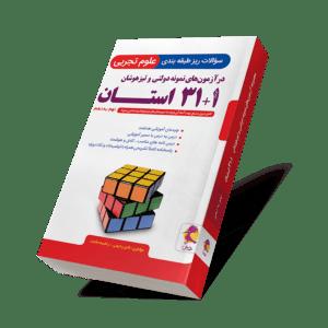 کتاب علوم تجربی نهم ۱+۳۱ استان