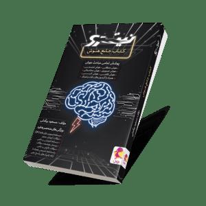 کتاب جامع هوش نیترو
