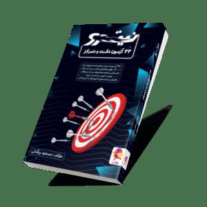 کتاب ۳۳ آزمون دقت و تمرکز