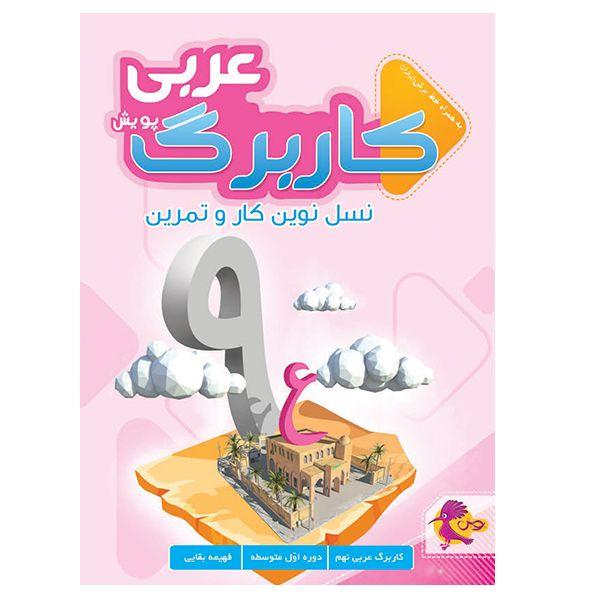 کار برگ کتابی عربی نهم