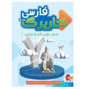 کار برگ فارسی هفتم