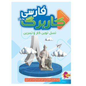 کار برگ فارسی