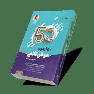 کتاب 50 آزمون هوش کلامی پنجم و ششم ابتدایی