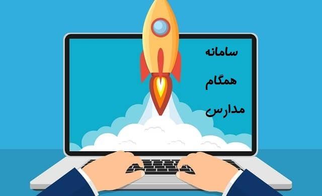 سایت همگام مدارس