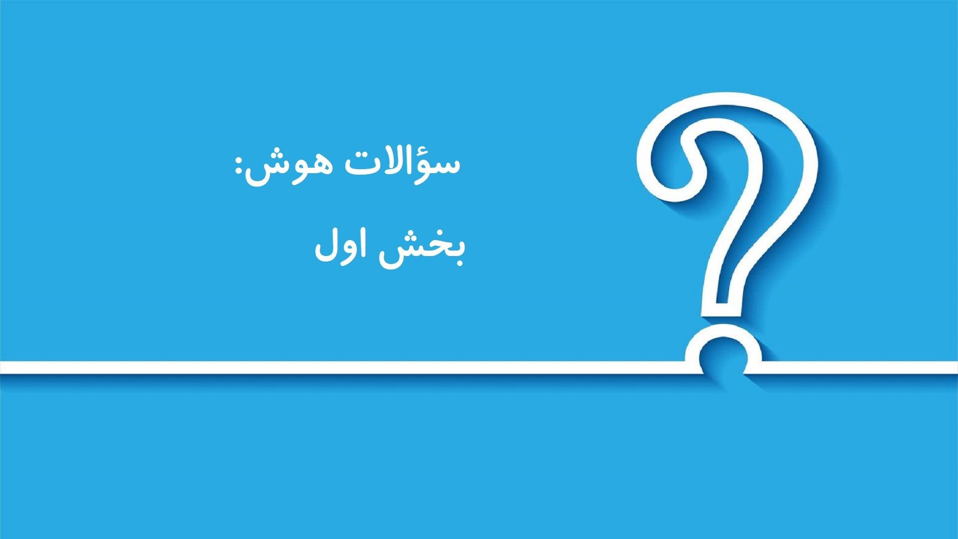 سؤال هوش 1
