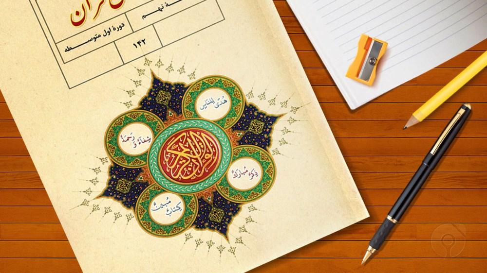 نمونه سوالات قرآن نهم