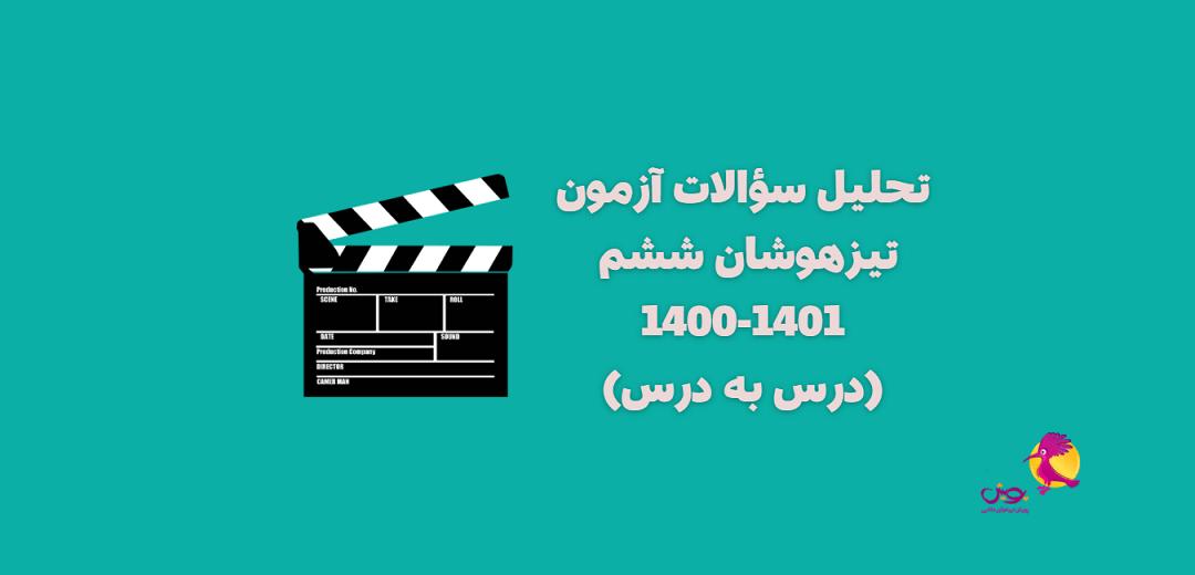 فیلمهای تحلیل سوالات آزمون تیزهوشان ششم 20 خرداد 1400