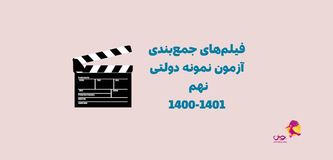 فیلمهای دورهی آموزشی جمعبندی آزمون نمونه دولتی نهم 1401-1400
