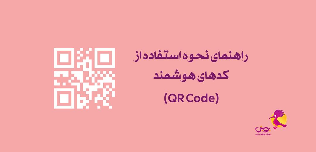 نحوه استفاده از کدهای هوشمند در کتابها (QR Code)