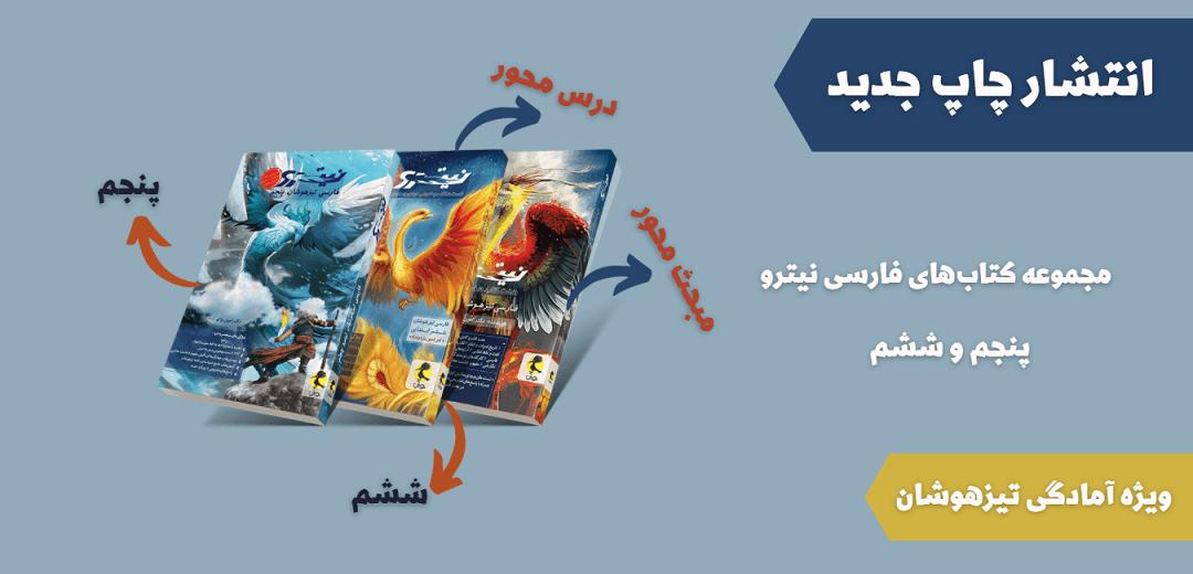انتشار چاپ جدید کتابهای نیترو فارسی پنجم و ششم