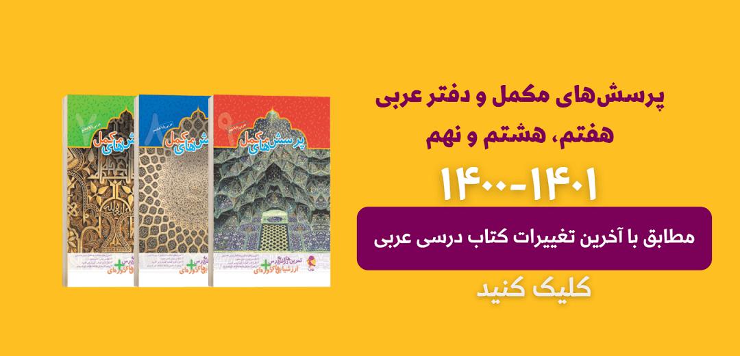 ویرایش جدید دفتر عربیهای پویش منتشر شد ...